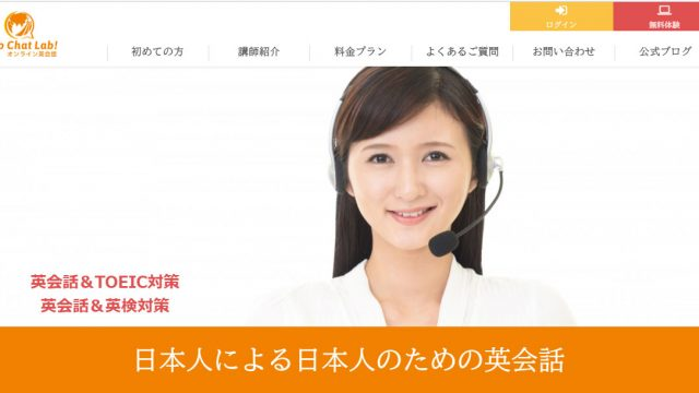 オンライン英会話 Eigo Chat Lab!