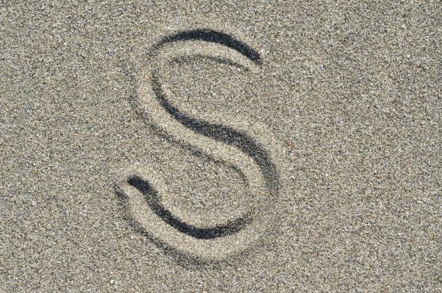 主語s(砂)
