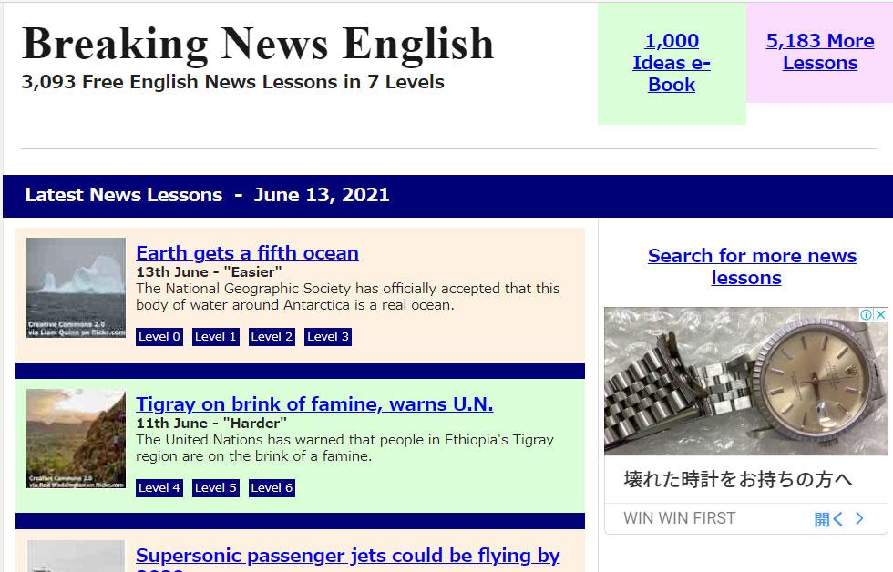 Breaking News Englishのウェブサイト